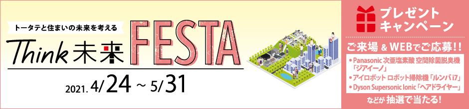トータテと住まいの未来を考えるThink未来FESTA 2021年4月24日~5月31日まで プレゼントキャンペーン実施中