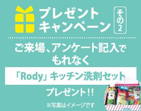 ご来場、アンケート記入でもれなく「Rody」キッチン洗剤セットプレゼント!!